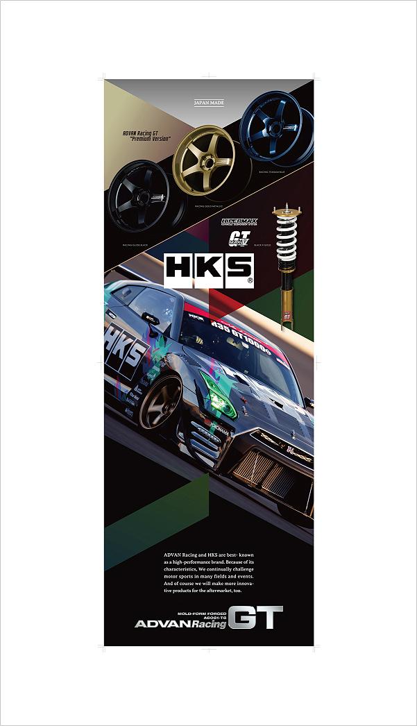 hks_banner